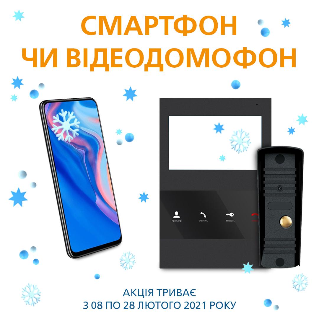 Акция от «Николаевгаза» - выиграй «Смартфон или Видеодомофон»