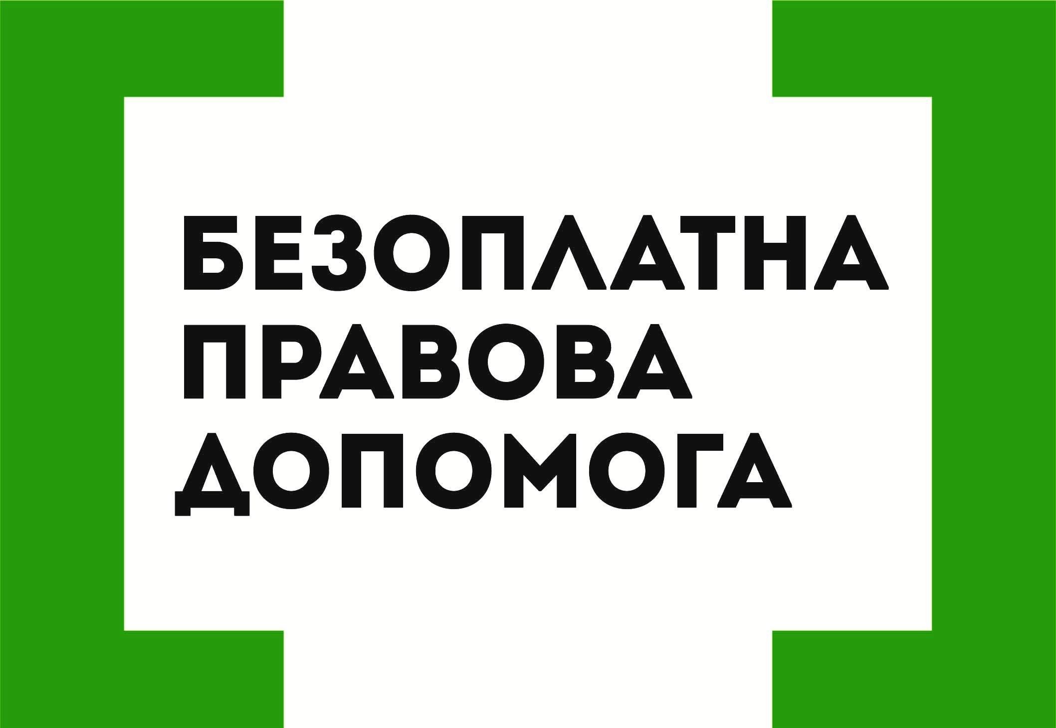 На Миколаївщині шукають волонтерів безоплатної правової допомоги