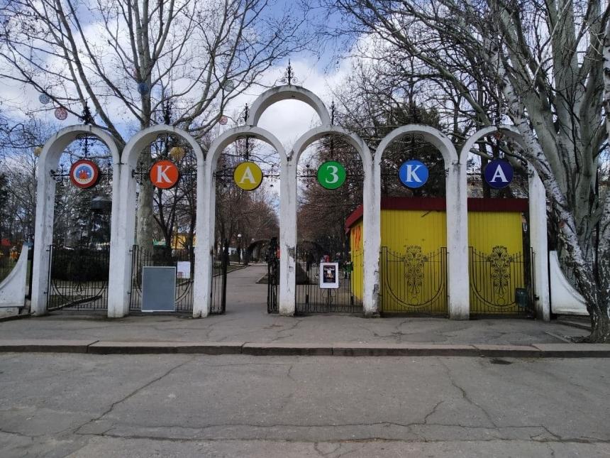 В Николаеве детский городок «Сказка» стал «Казкой»