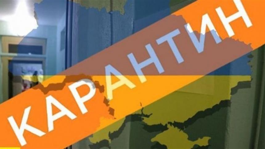 Адаптивный карантин в Украине продлится до августа