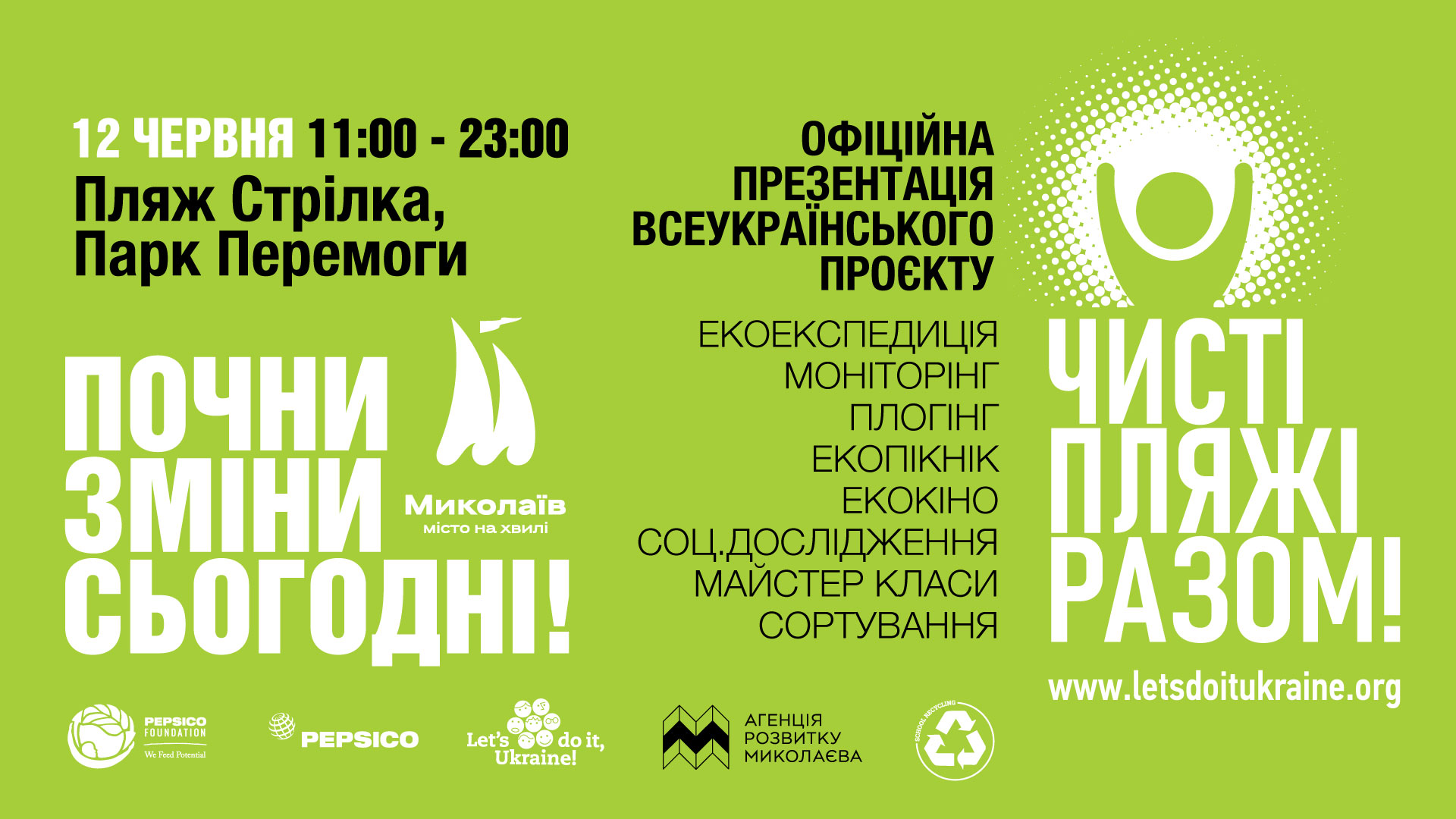 12 июня в Николаеве запустят всеукраинский проект «Чистые пляжи вместе!»