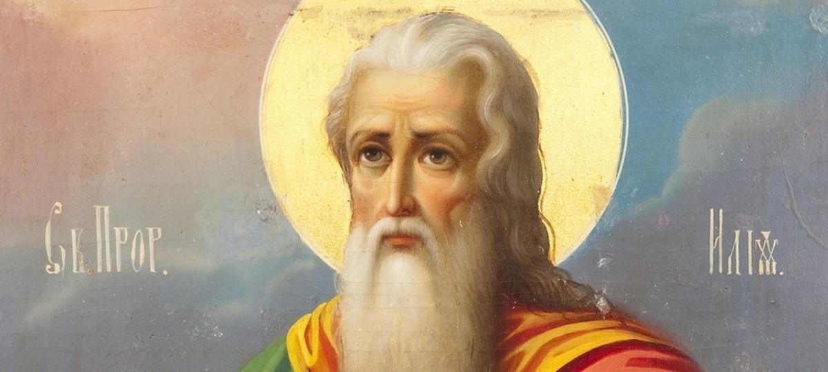 2 августа отмечают Ильин день — история и традиции праздника