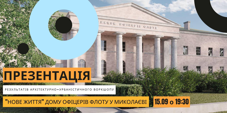 Николаевцам презентуют результаты архитектурно-урбанистического воркшопа «Новая жизнь ДОФа»