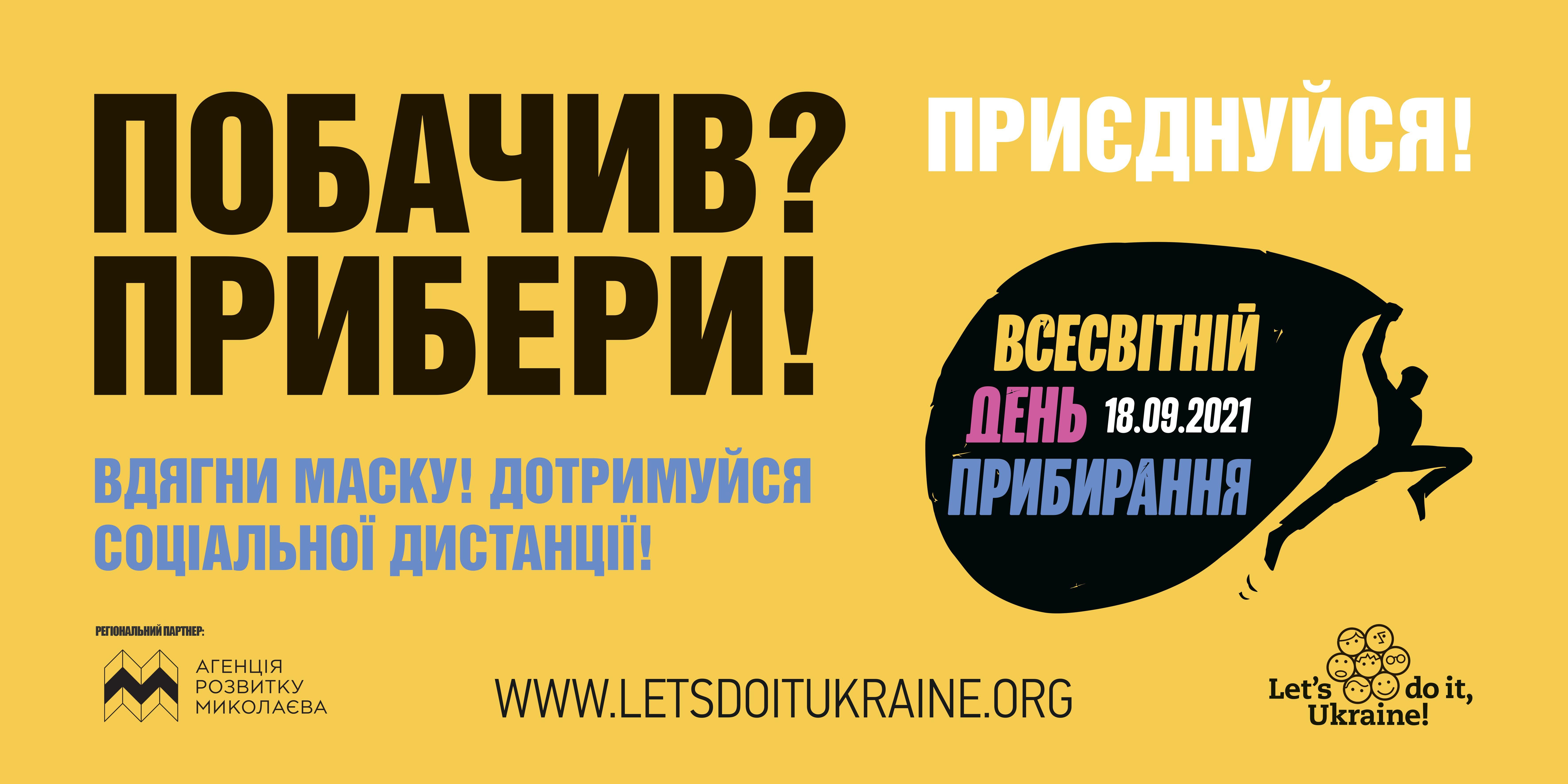 World Cleanup Day: николаевцев приглашают на самую масштабную экологическую акцию года