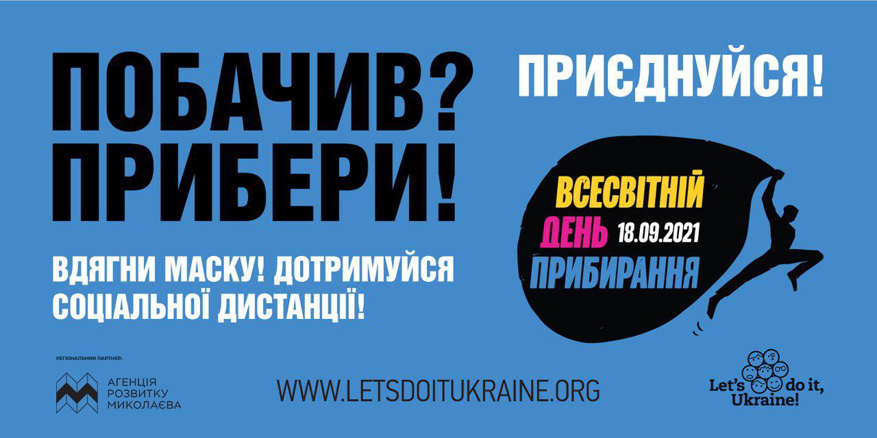 World Cleanup Day: николаевцев приглашают на самый масштабный субботник года