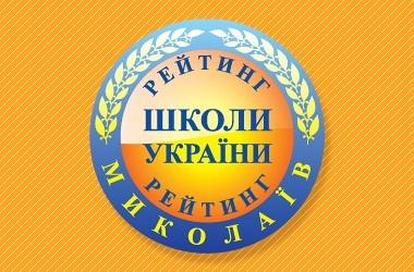 Составлен рейтинг школ Николаева по результатам ВНО-2021