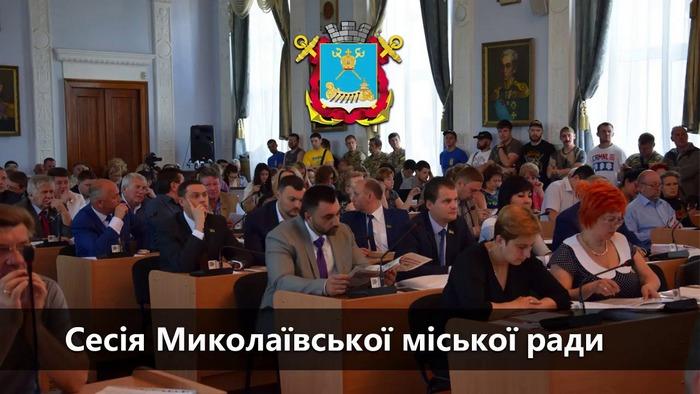 Засідання чергової сесії Миколаївської міської ради