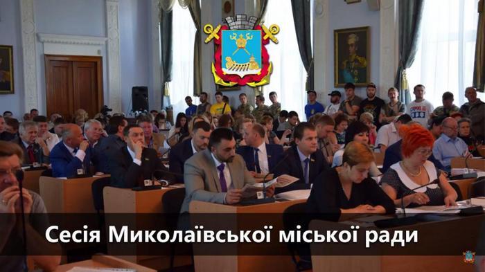 Онлайн трансляція сесії Миколаївської міської ради від 14.12.17