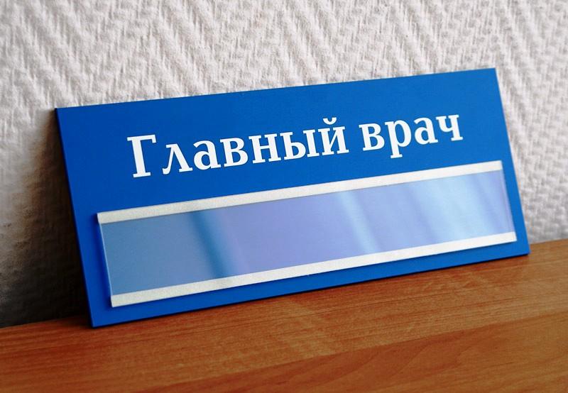 Утвержден Порядок проведения конкурса на должности главврачей коммунальных больниц