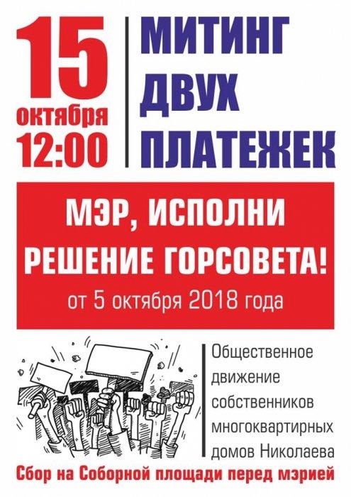 Николаевцев зовут на митинг против ООО «Місто для людей»