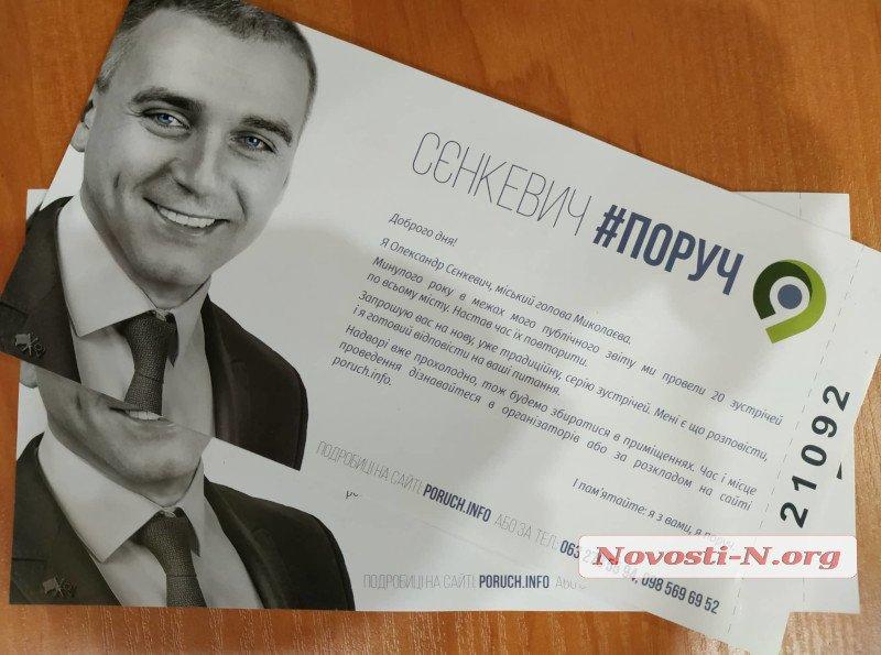 В Николаеве за приглашение на встречу с мэром платят по 10 гривен (ВИДЕО)
