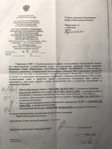 И.о. начальника Службы автомобильных дорог Максименко отказался сотрудничать с государственными органами страны-агрессора