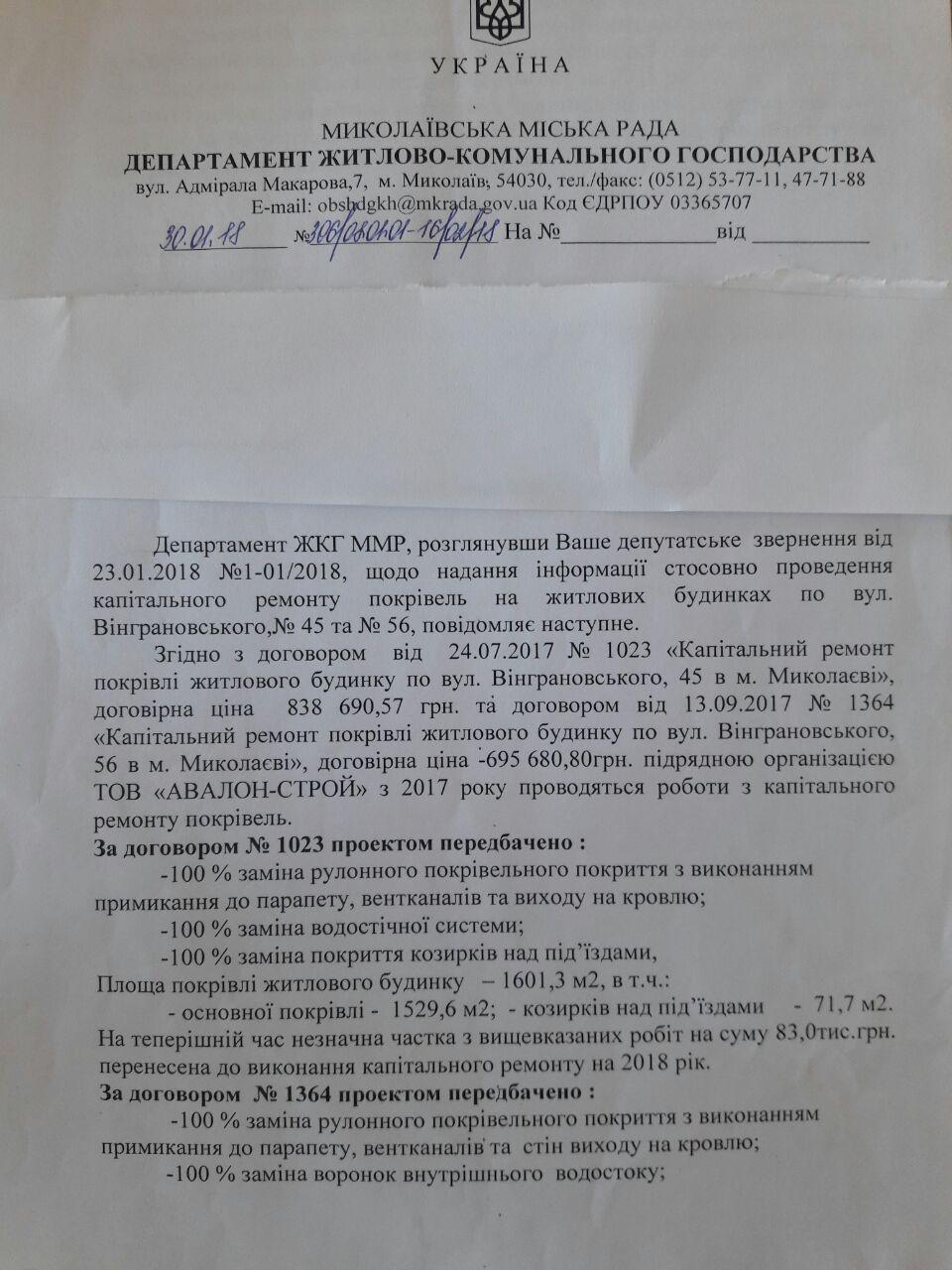 Репина подняли на смех на бюджетной комиссии из-за «схем» с ремонтом крыш в Николаеве (ВИДЕО)