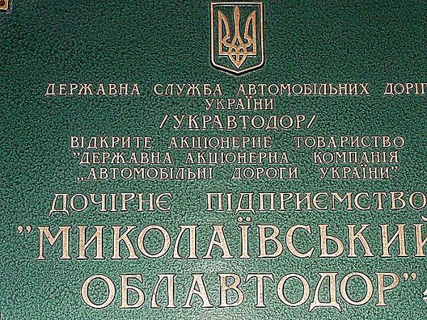 В Николаевском облавтодоре – новый руководитель