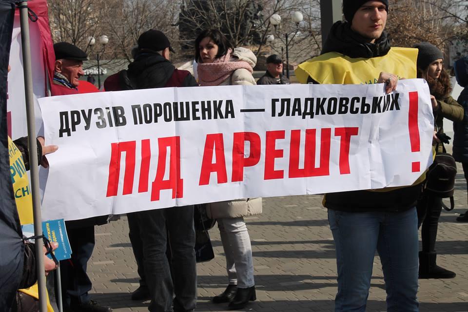 «Николаевщина против мародеров Порошенка»: активисты требовали ареста Гладковского