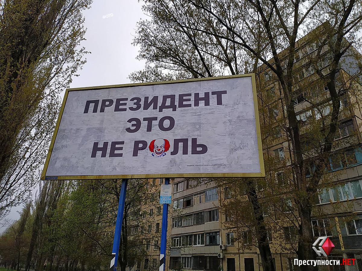 Организация экс-вице-губернатора Янишевской разместила в Николаеве борды с антирекламой Зеленского