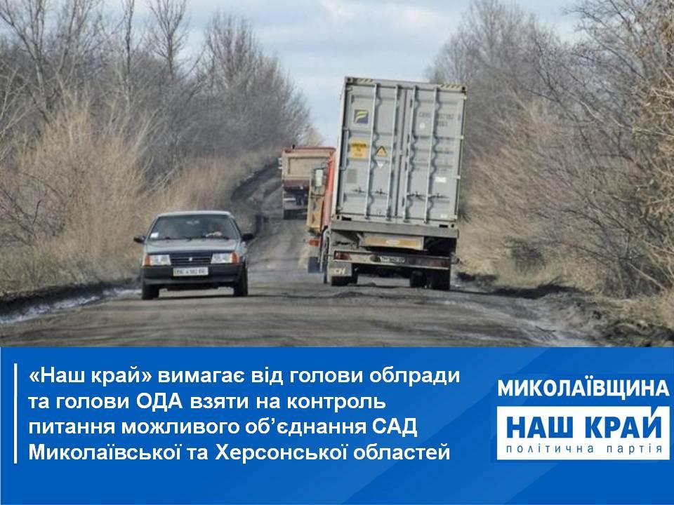 «Наш край» потребовал от Москаленко и Стадника взять под контроль вопрос возможного объединения САД Николаевской и Херсонской областей