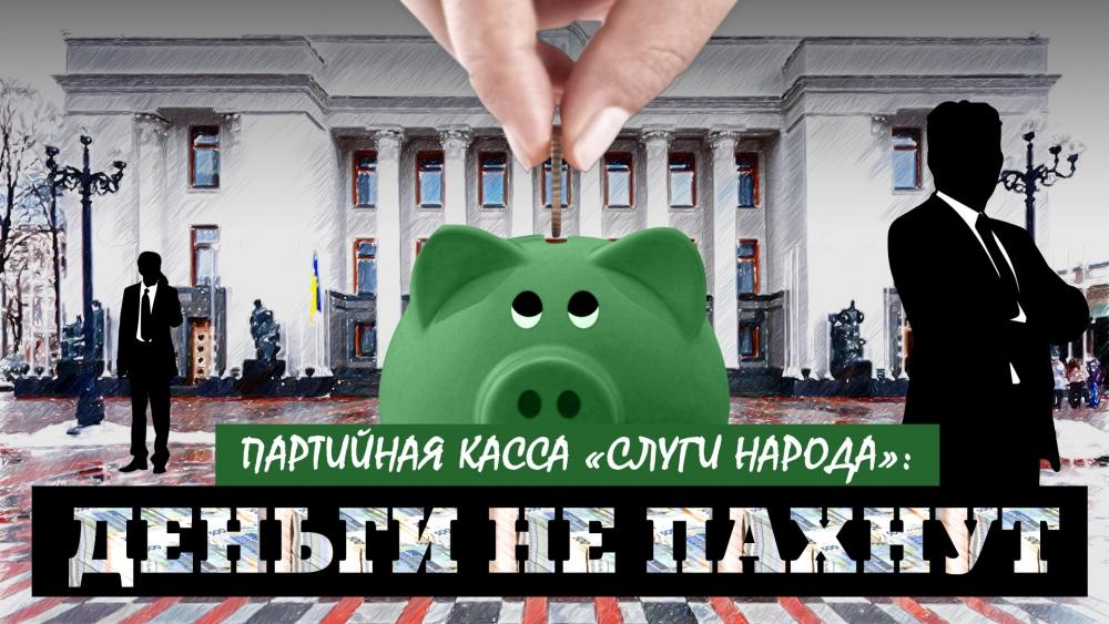 Партийная касса «Слуги народа»: деньги не пахнут