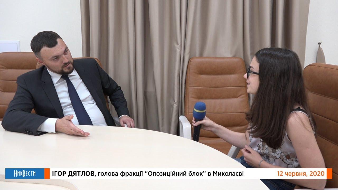 «Эти 5 лет – это время упущенных возможностей», – Дятлов о депутатах действующего созыва в городском совете