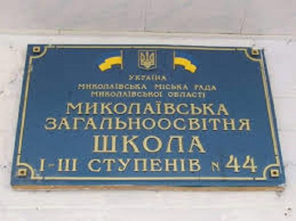 Кабмин выделил 3,5 млн грн на реконструкцию спортплощадки школы в Корабельном районе