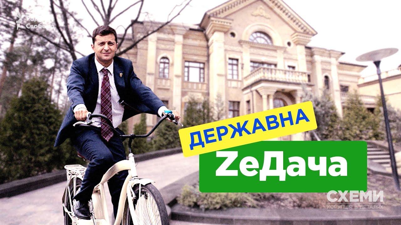 Зеленский переехал в президентскую резиденцию «Конча-Заспа», где жил Ющенко