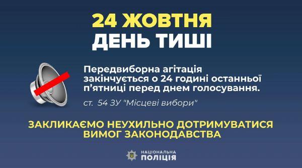 Агитировать запрещено. Сегодня в Украине день тишины перед местными выборами
