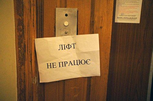 В Николаеве 35 лифтов не работают, 19 из них – разграблены