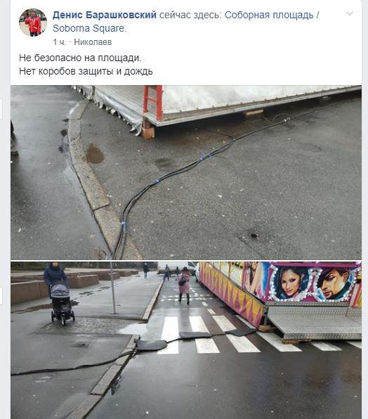 В Николаеве на Соборной площади можно получить разряд током
