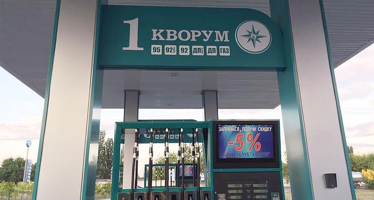 Фирму, у которой бюджетные организации Николаевщины покупают бензин, заподозрили в реализации нелегального топлива