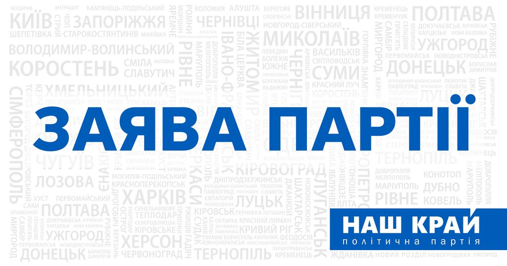 «Наш край» вимагає оперативного розслідування замаху на життя депутата Вадима Журавля, його дружини і дітей