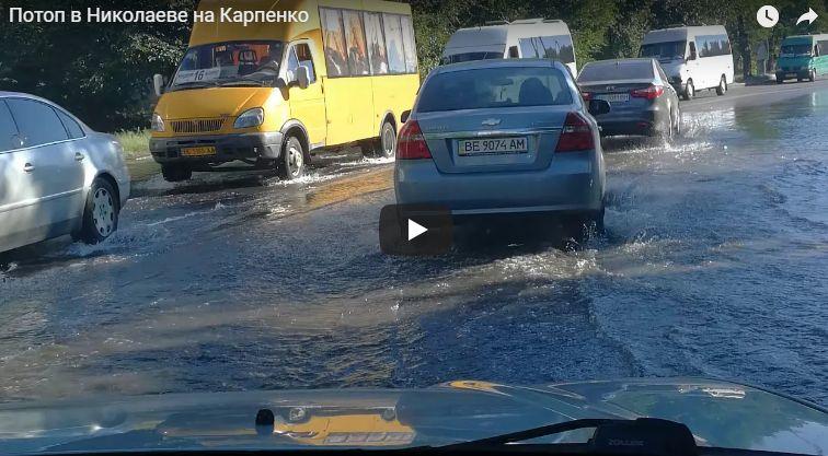 В Николаеве из-за прорыва водопровода затопило улицу Карпенко (ВИДЕО)