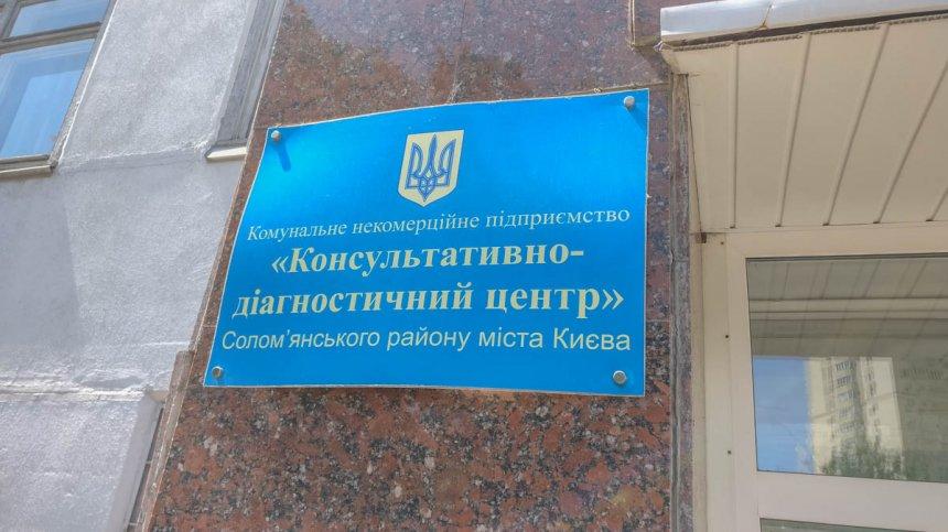 В Киеве женщина умерла в поликлинике в очереди к врачу