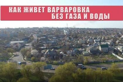 Без воды и газа: как в 21 веке живут жители Варваровки