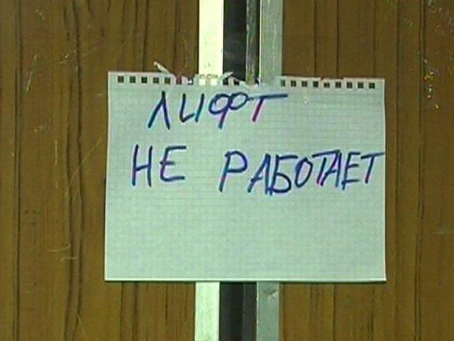 Николаевец пожаловался на неработающий лифт в Корабельном районе