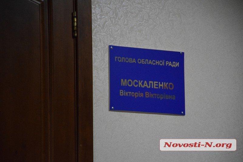 Правоохранители пришли вручать повестку главе облсовета. Подчиненные заперли Москаленко в кабинете