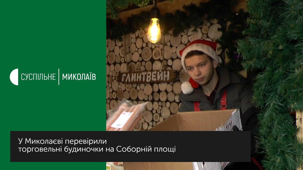 Грязные ведра и отсутствие маркировки: в Николаеве проверили фуд-корты на Соборной