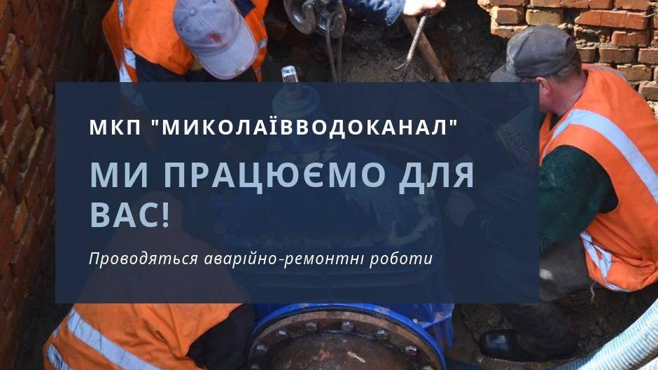 В Николаеве водоканал сообщает о массовых отключениях воды