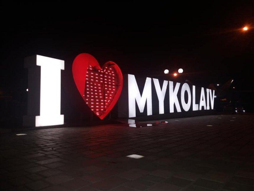 В центре Николаева вандал разбил ногами светящееся сердце