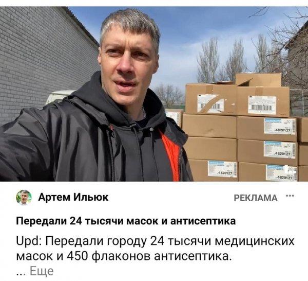 Николаевский экс-депутат Артём Ильюк раздавал средство от фекалий под видом антисептика