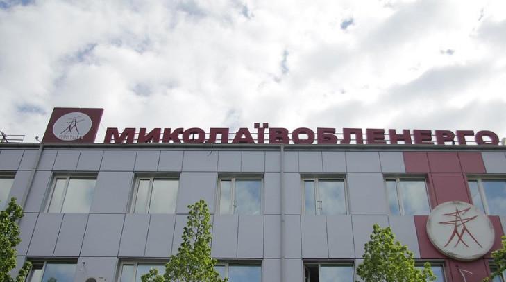 Халатность руководства «Николаевоблэнерго» привело к переплатам при закупках товара