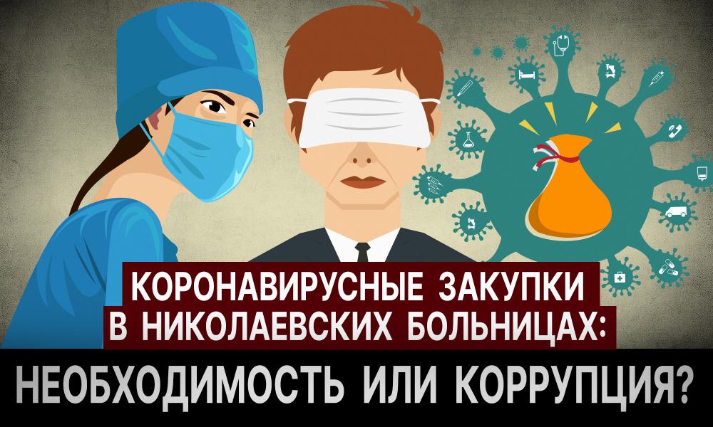 Коронавирусные закупки в николаевских больницах: необходимость или коррупция?
