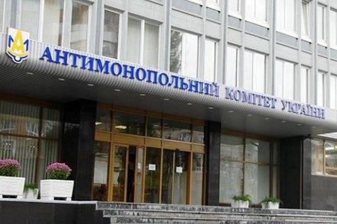 Антимонопольный комитет закрыл дело