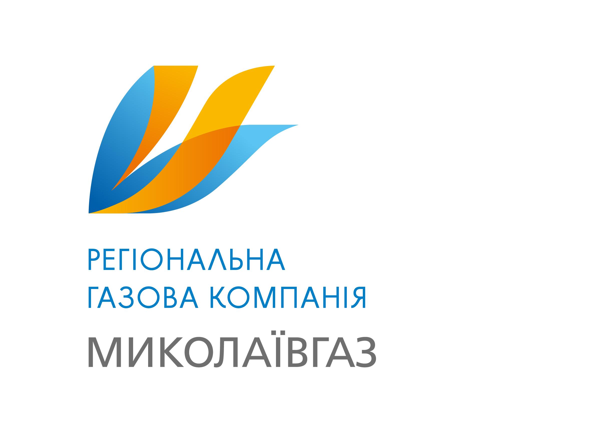 АО «Николаевгаз» предупреждает об угрозе отключения газоснабжения бюджетных учреждений в новосозданных ОТО