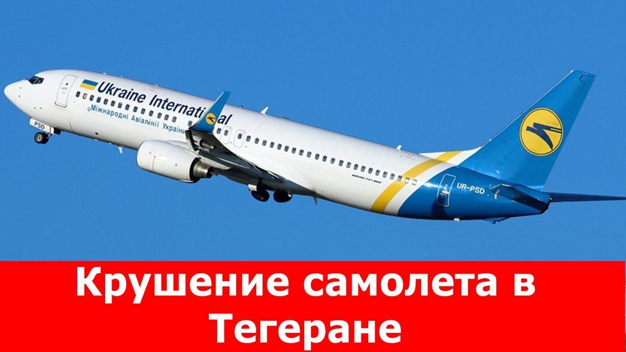 У мережі з'явилося відео падіння українського літака в Тегерані