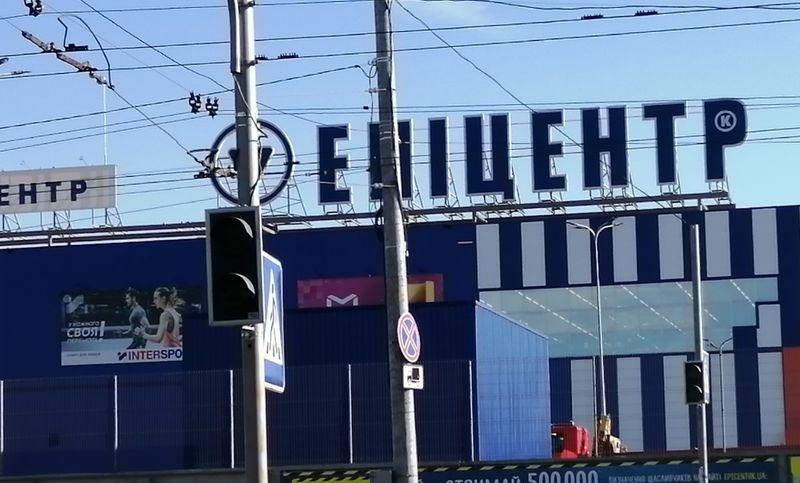 Проверка идет уже сегодня, - губернатор о закрытии «Эпицентра» в Николаеве