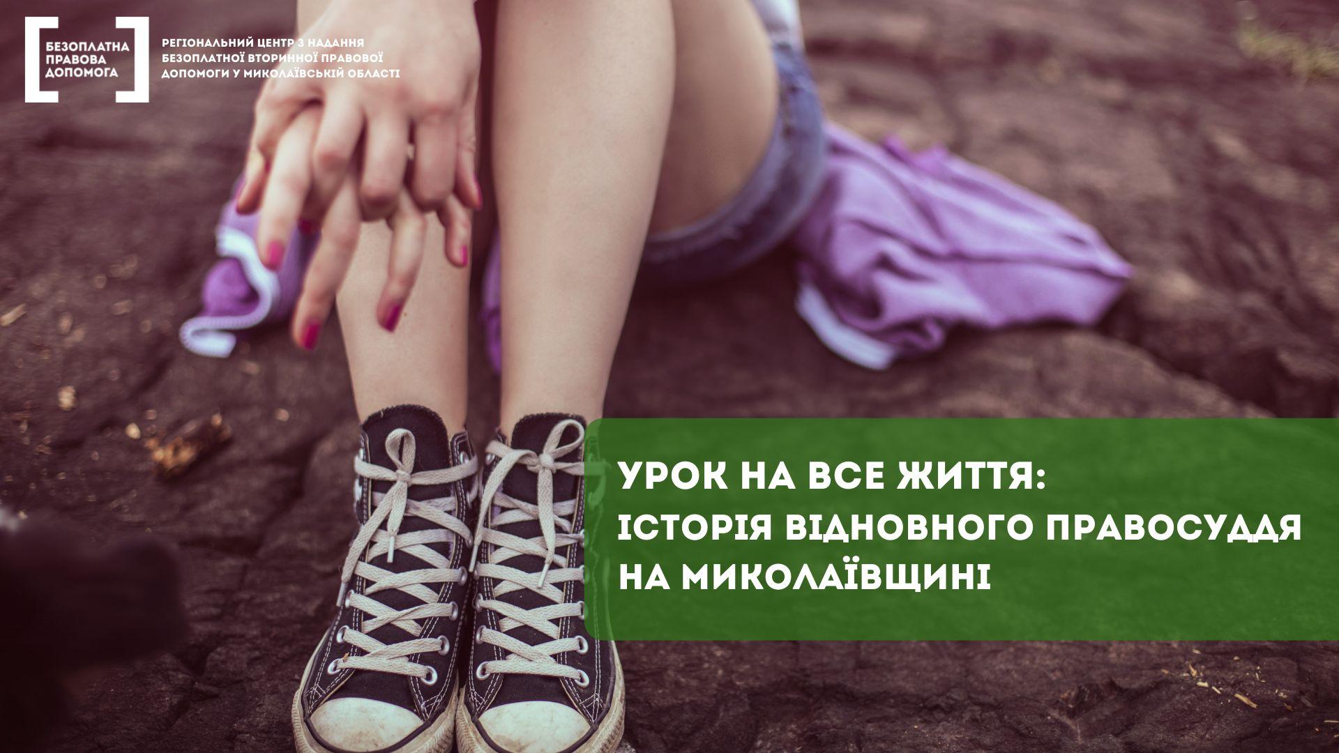Урок на все життя: історія відновного правосуддя на Миколаївщині