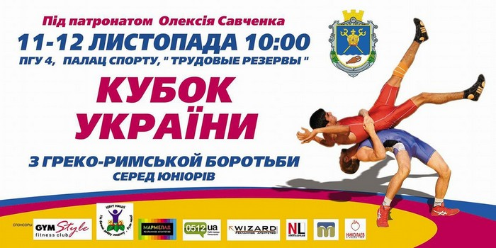 В Николаеве пройдет Кубок Украины по греко-римской борьбе среди юниоров