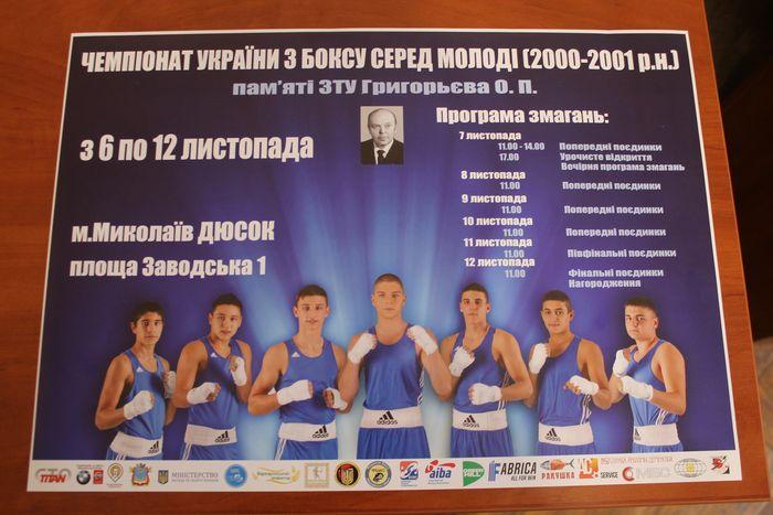 Завтра в Николаеве стартует Чемпионат Украины по боксу среди молодежи