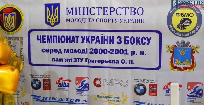В Николаеве стартовал Чемпионат Украины по боксу среди молодежи
