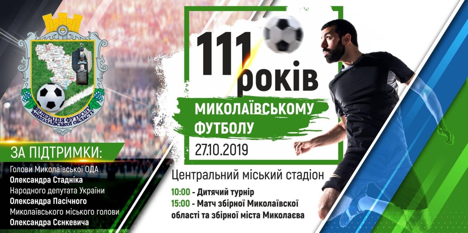В Николаеве состоится празднование 111-й годовщины футбола в Николаевской области